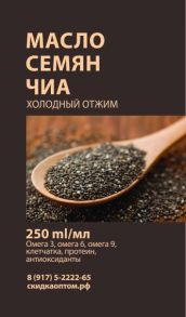 Масло из семян Чиа, 250 мл-Модный Тренд!!!