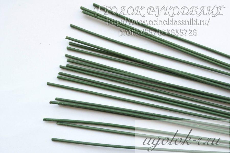 Проволока флористическая 4 мм