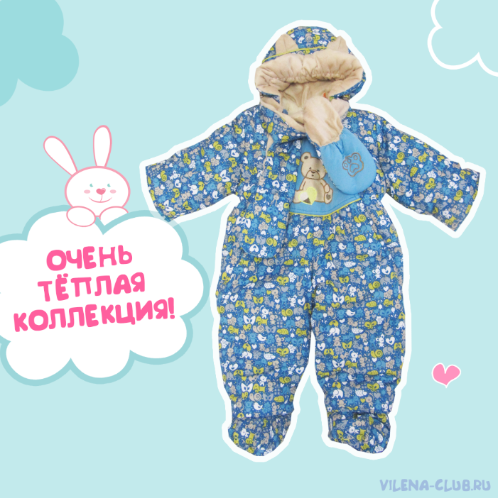 Комбинезон синий Мишка
