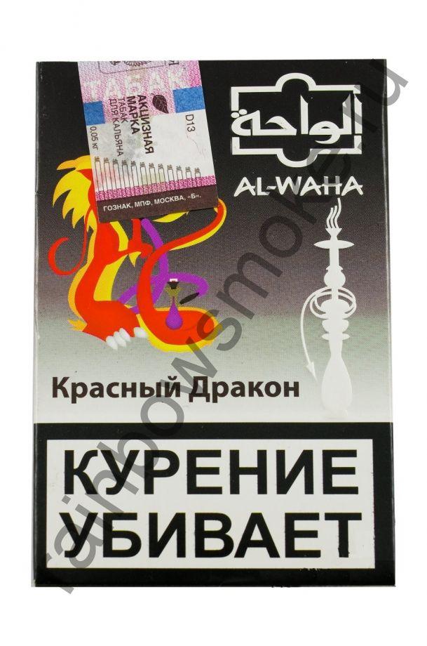 Al Waha 50 гр -  Red Dragon (Красный Дракон)