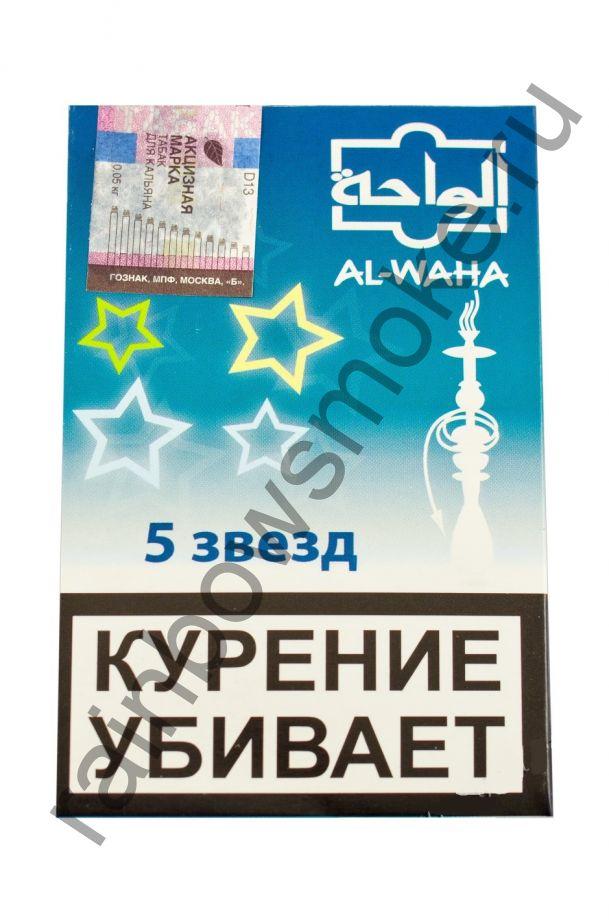 Al Waha 50 гр - Five Stars (Пять Звезд)