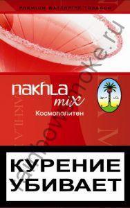 Nakhla Mix 50 гр - Cosmopolitan (Космополитан)