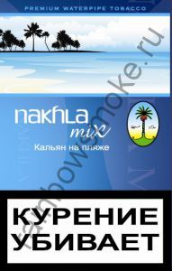 Nakhla Mix 50 гр - Hookah on the Beach (Кальян на Пляже)