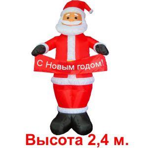 """Дед Мороз с вывеской """"С Новым годом!"""",2.4м"""