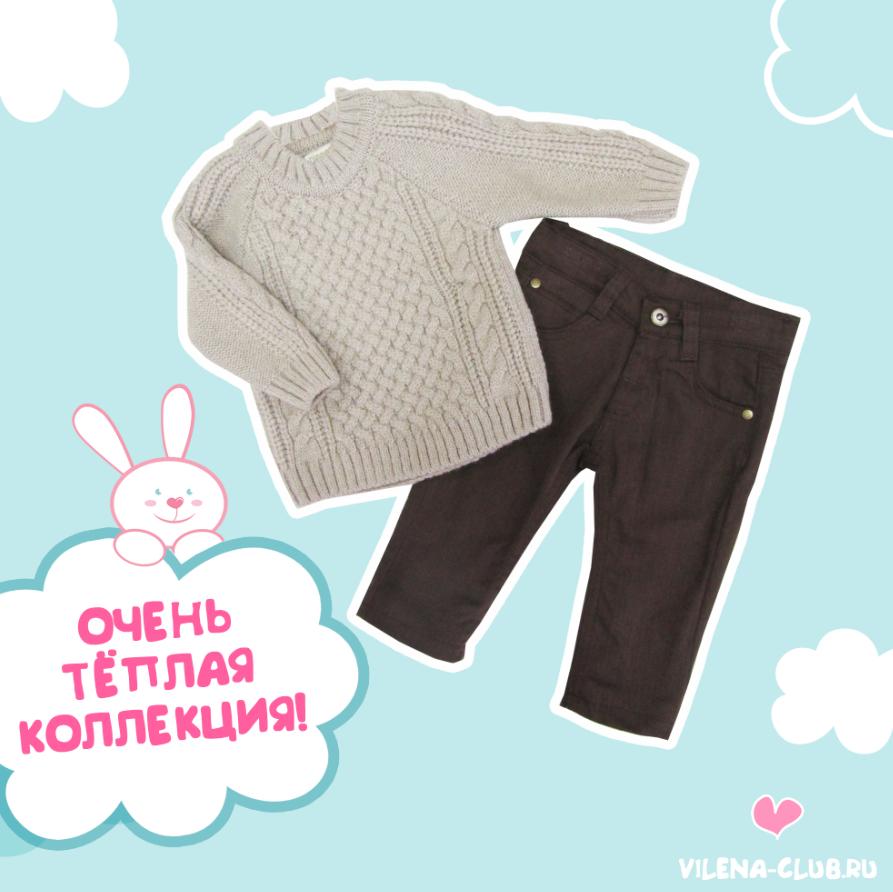 Костюм для мальчика (свитер+брюки)