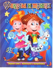 """Первая книга маленького волшебника """"Фокусы и трюки"""""""