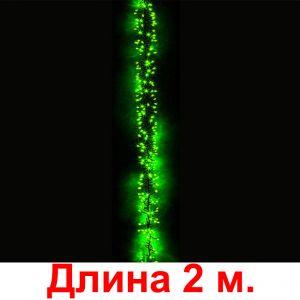 """""""Гроздь"""" зеленая, 200 светодиодов, с контроллером, 2м"""