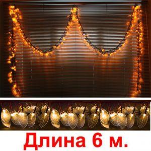"""""""Листья желтые """", 450 светодиодов, 6м"""