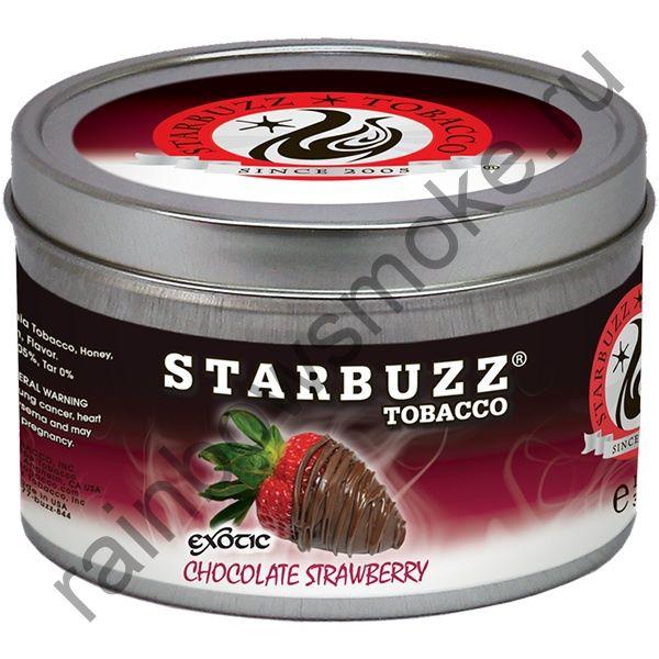 Starbuzz Exotic 250 гр - Chocolate Strawberry (Шоколадная Клубника)