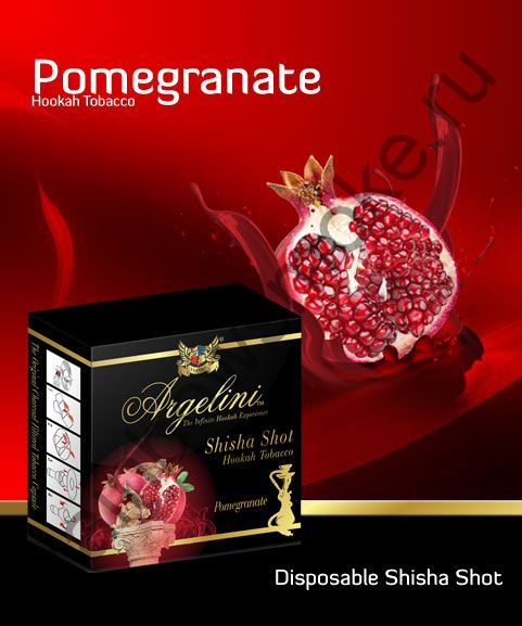 Argelini 50 гр - Pomegranate (Гранат)