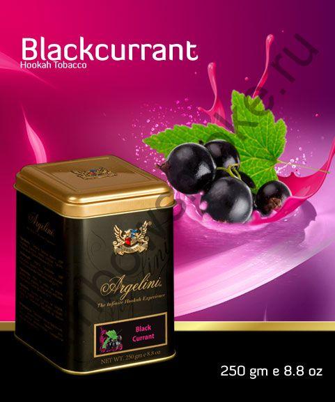Argelini 250 гр - Blackcurrant (Чёрная смородина)