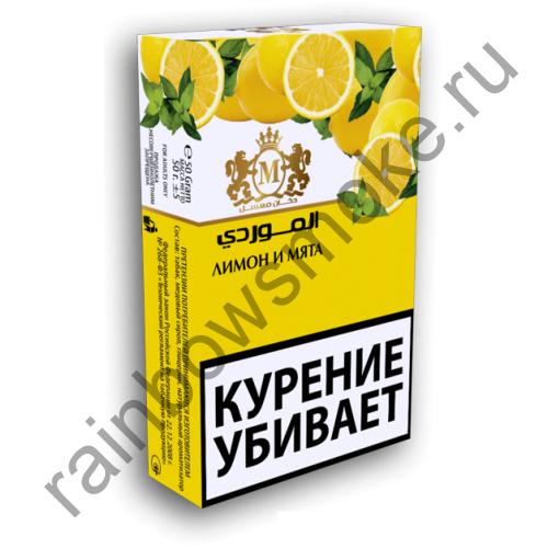 Al-Mawardi 50 гр - Lemon Mint (Лимон и Мята)