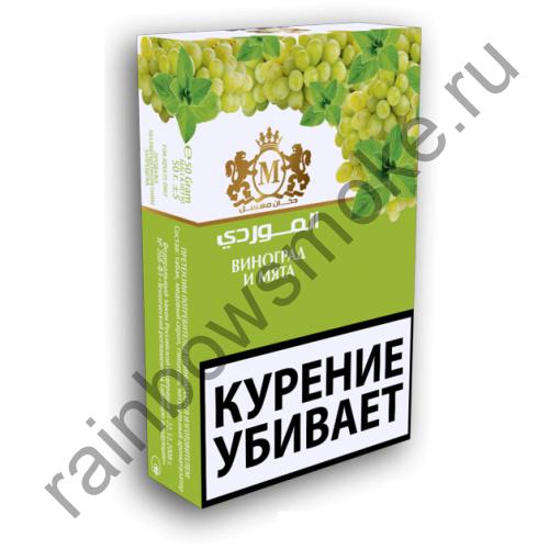 Al-Mawardi 50 гр - Grape Mint (Виноград и Мята)