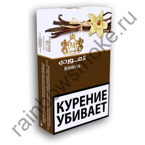Al-Mawardi 50 гр - Vanilla (Ваниль)