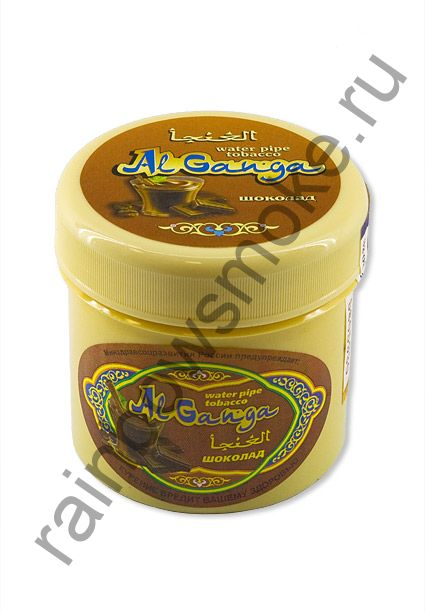 Al-Ganga 50 гр - Chocolate (Шоколад)