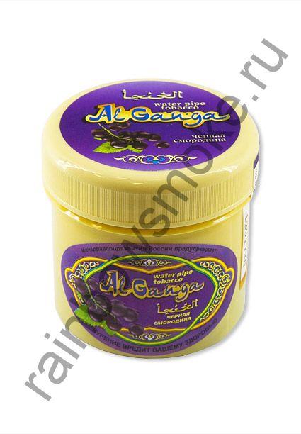 Al-Ganga 50 гр - Blackcurrant (Черная Смородина)