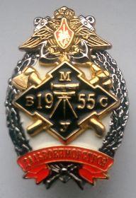 Знак Дальвоенморстрой ВМУС 1955
