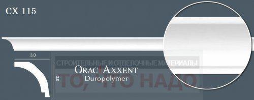 Карниз ORAC AXXENT CX 115