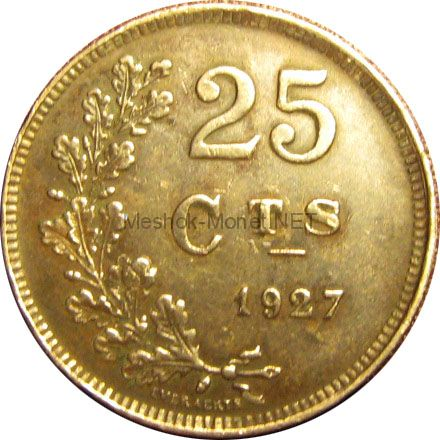Люксембург 25 сентим 1927 г.