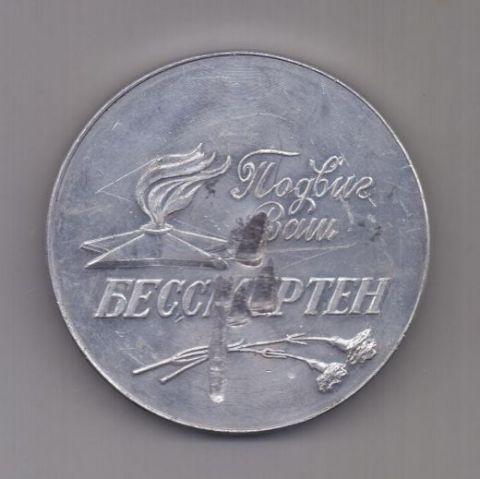 медаль 1945 -2000 г. 55 лет Победы