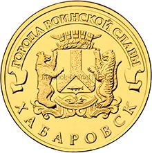 10 рублей 2015 год ГВС Хабаровск