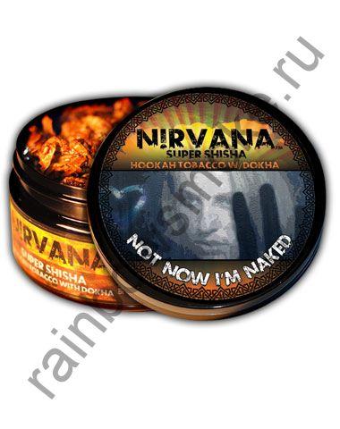 Nirvana 250 гр - Not now, I'm naked (Не виноватая я!)