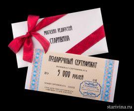 Подарочный сертификат, артикул s005