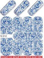Слайдер-дизайн  N612  (водные наклейки)
