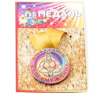 Медаль Альфа - самец
