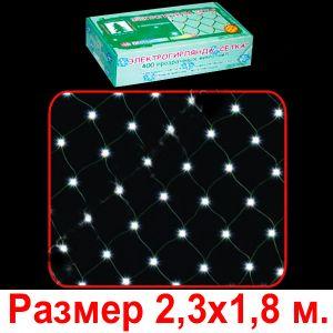 Электрогирлянда-сетка 300 прозрачных микроламп