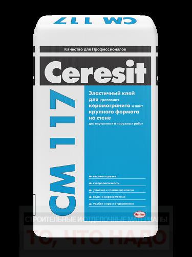 CERESIT СМ 117 Эластичный клей для фасадной плитки, керамогранита и облицовочного камня 25кг