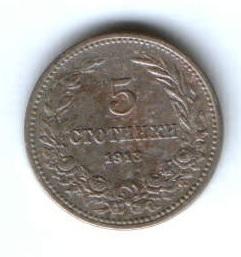 5 стотинок 1913 г. Болгария