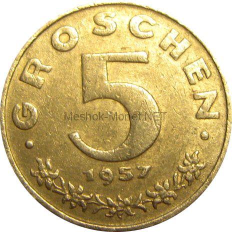 Австрия 5 грош 1957 г.