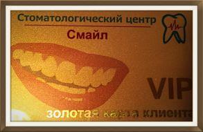 Подарочная Карта VIP Клиента в Стоматологическую Клинику