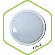 Светильник светодиодный СПБ-2 250-15 15Вт 1200лм IP20 250мм белый