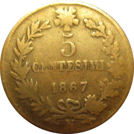 Италия 5 чентезимо 1867 г.