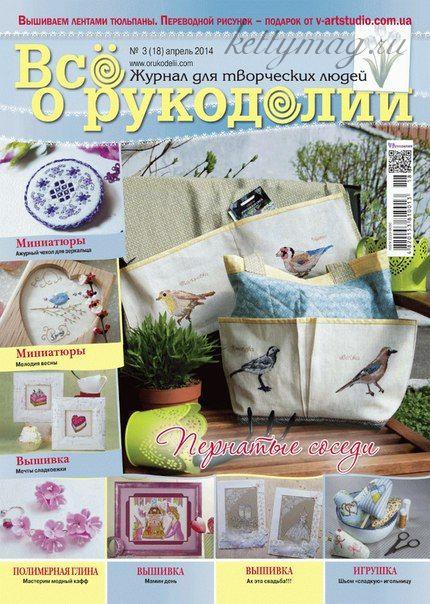 Все о рукоделии №03/2014