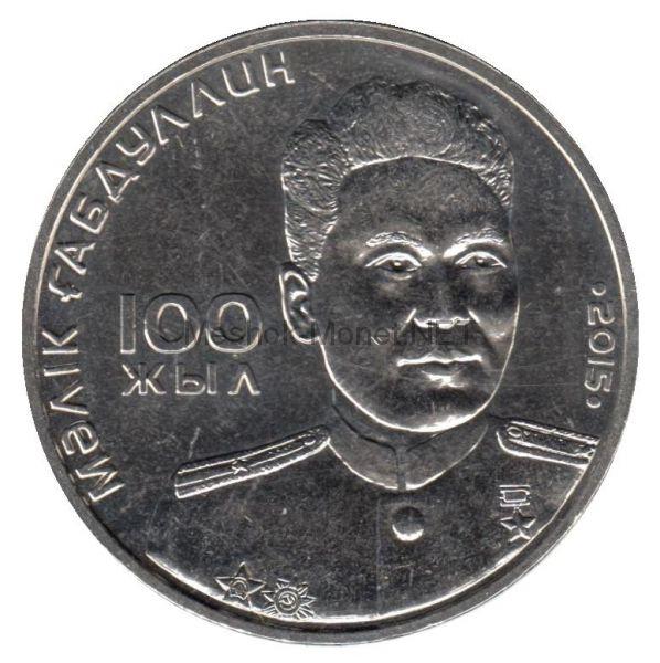 Казахстан 50 тенге 2015 Малик Габдуллин