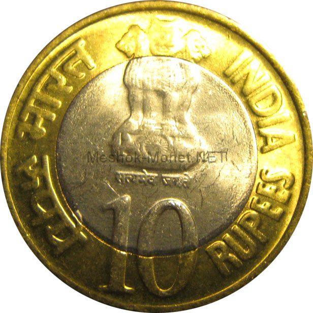 Индия 10 рупий 2010 г.