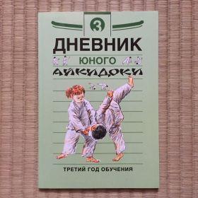 Книга: Дневник юного айкидоки. Часть3. 3-й год обучения