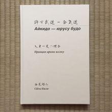 Книга: Айкидо - юрусу будо.
