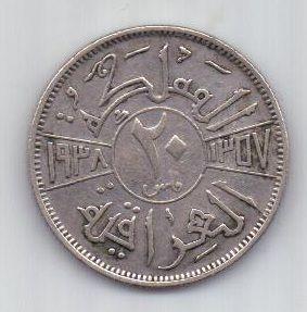 20 филсов 1938 г. Ирак
