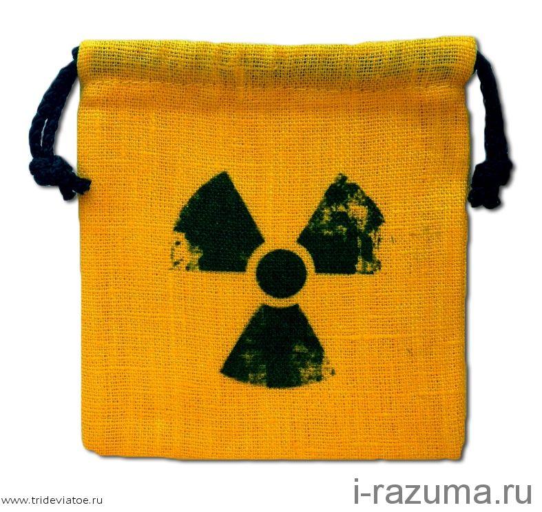 Мешочек Радиация
