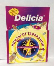 Delicia линзы(таблетки) от тараканов и других ползающих насекомых,10 капсул/48/