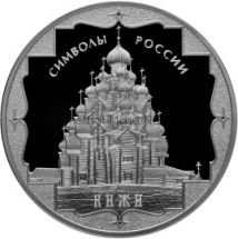 3 рубля 2015 г. Кижи