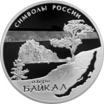 3 рубля 2015 г. Байкал