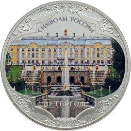 3 рубля 2015 г. Петергоф (в специальном исполнении)