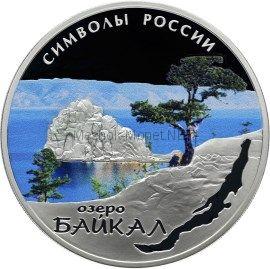3 рубля 2015 г. Байкал (в специальном исполнении)