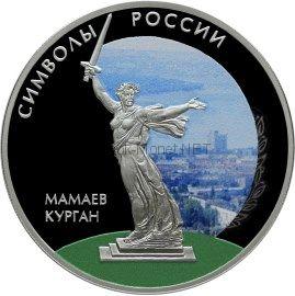 3 рубля 2015 г. Мамаев курган (в специальном исполнении)