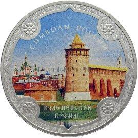 3 рубля 2015 г. Коломенский кремль (в специальном исполнении)